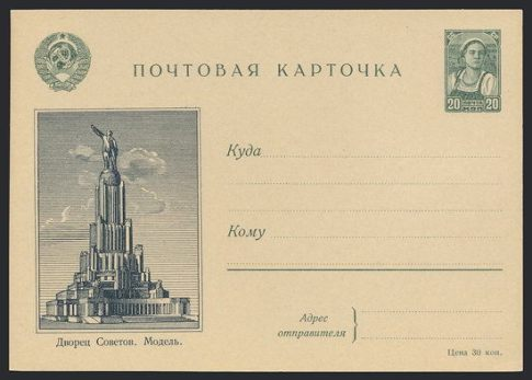 Дворец Советов на открытках